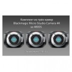 Blackmagic Micro Studio Camera 4K x3